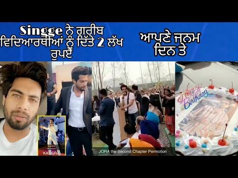 Singga birthday ( Donate 2 Lakhs Poor Students ) | Singga New Song | latest Punjabi songs