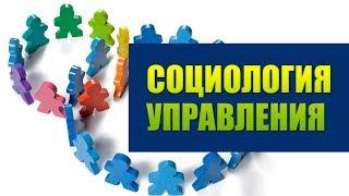 Социология управления. Лекция 1. Роль управления в формировании рыночной экономики в России