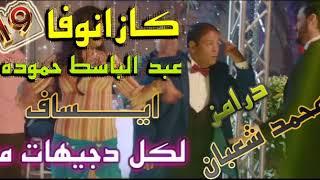 إيساف و عبد الباسط حموده كازانوفا توزيع درامزمحمد شعبان تحميل MP3