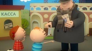 Аркадий Паровозов спешит на помощь - Почему нельзя покупать билеты у незнакомцев - Мультфильм детям