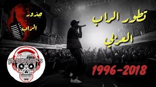 تحميل اغاني مراحل تطور الراب العربي 1996 - 2018 MP3