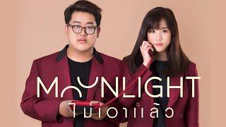 ไม่เอาแล้ว - Moonlight [Official MV]