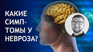 невроз симптомы | лечение тревожный навязчивый