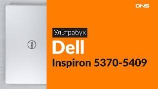 Распаковка  ультрабука Dell Inspiron 5370-5409 / Unboxing Dell Inspiron 5370-5409