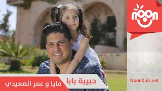 تحميل اغاني عمر الصعيدي و مايا الصعيدي - حبيبة بابا | Omar & Maya Alsaidie - Habeebet Baba MP3
