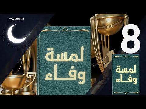 لمسة وفاء - سليمان عبدالصادق (الحلقة 8)