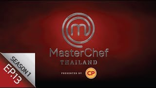 [Full Episode] MasterChef Thailand มาสเตอร์เชฟประเทศไทย Season1 EP.13