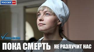 Сериал Пока смерть не разлучит нас (2017) 1-4 серии фильм мелодрама на канале Россия - анонс