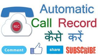 How to Record Automatic Call On Android Phone In Hindi | Full Tech Tips In Hindi |