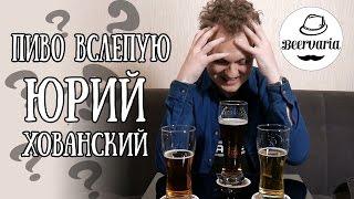 Пиво вслепую. Юрий Хованский