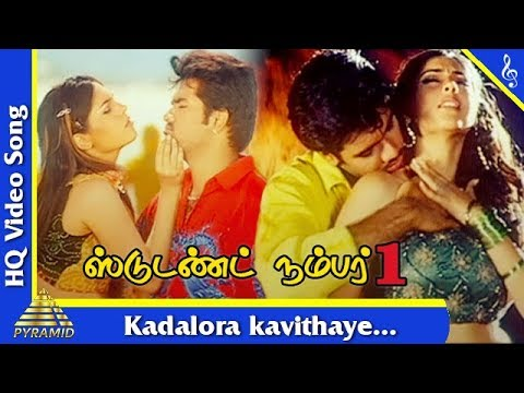 Kadalora kavithaye Video Song |Student No.1 Tamil Movie Songs | Sibi Raj | Sherin | Pyramid Music