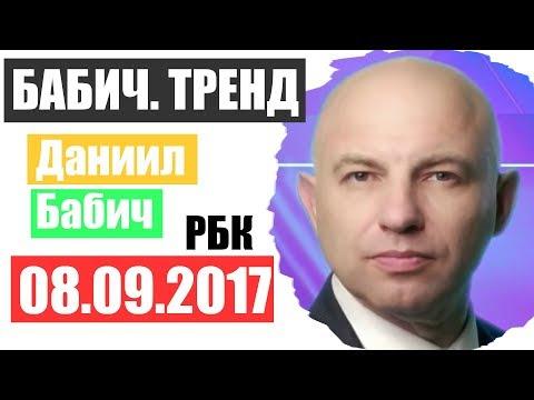 Бабич Тренд РБК 08.09.2017 Павел Грудинин