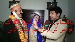 Pakistani Boy Marriage With France Girl In facebook