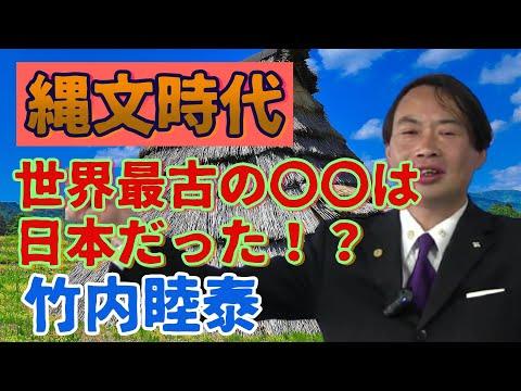 竹内の日本史 戦略図解ボード #001 縄文文化1