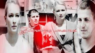 ►Саша & Наташа    Прости меня... [«Вышибала»]