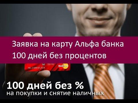 Заявка на карту Альфа банка 100 дней без процентов. Как оформить