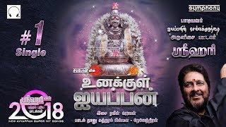 உனக்குள் ஐயப்பன் | ஸ்ரீஹரி 2018 ஐயப்பன் பாடல்கள் புதிய வெளியீடு | Srihari ayyappan new Single #1