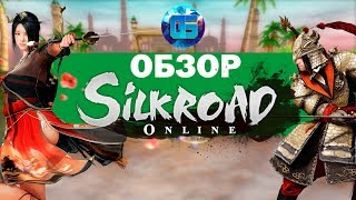 Обзор Silkroad Online | Классическая MMORPG игра о которой вы могли не слышать