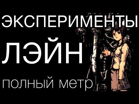 Эксперименты Лэйн (мини-сериал)