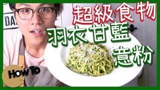 【超級食物】羽衣甘藍意粉 Garlic Parmesan Kale Pasta