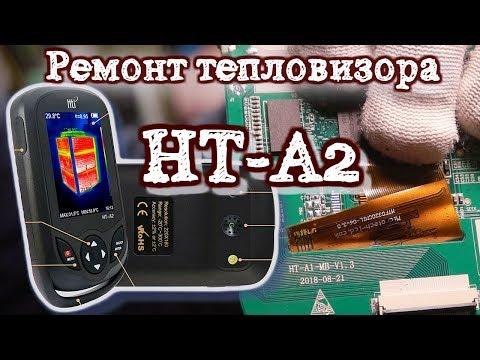 Ремонт тепловизора HT-A2