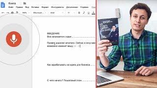 КАК НАПИСАТЬ КНИГУ? Работа в xMind и Google документах | Работа с текстовым редактором | Видеоурок