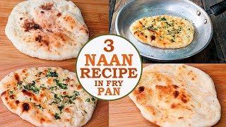3 Easy Naan Recipe | Naan/Butter Naan | Garlic Naan | No Yeast No Tandoor | Toasted