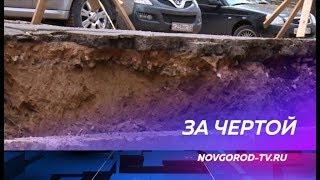 В Боровичах жители одной пятиэтажки уже почти 2 месяца ждут ремонта дороги к собственному дому
