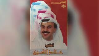 Aateb خالد الشيخ - أعاتب تحميل MP3