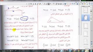 شرح اختبار القدرات القسم الكمي الجزء 2