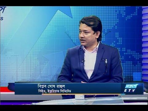 Ekushey Business | বিপ্লব ঘোষ রাহুল, সিইও, ইকুরিয়ার লিমিটেড | 25 Feb 2020 || ETV Business