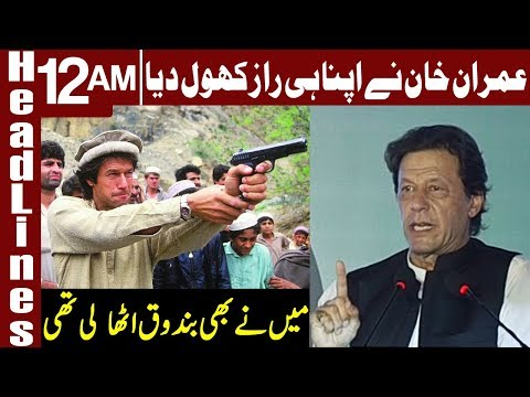 Imran Khan reveals Biggest Secret of his life   Headline 12 AM   7 September 2018   Express News