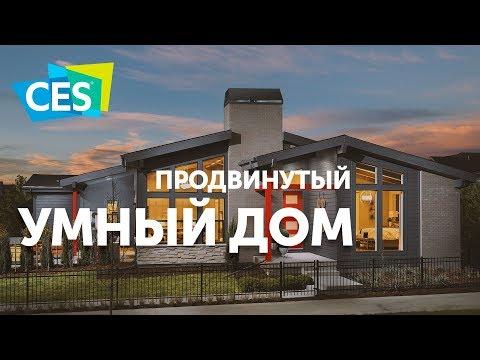 Сделаем ваш дом умнее! Топ гаджетов для умного дома с CES 2019