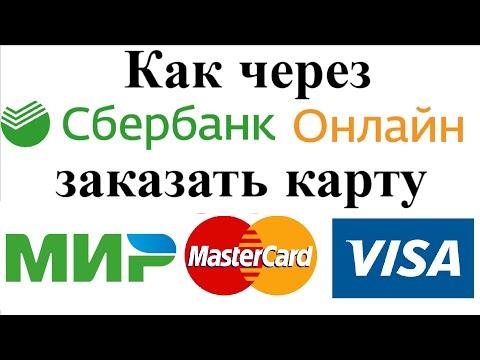 Как через сбербанк онлайн заказать карту сбербанка Мир, Mastercard, Visa