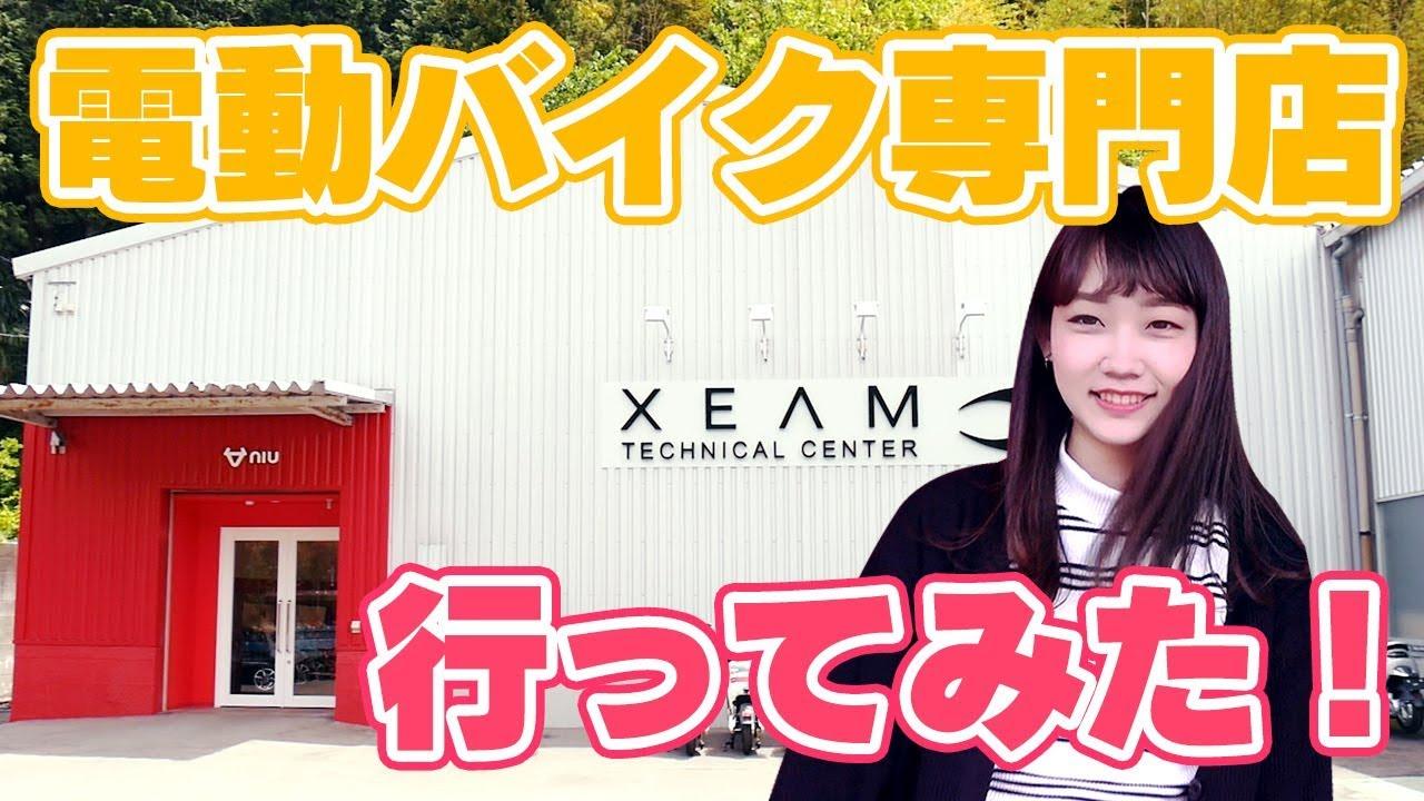 試乗ができる電動バイク専門店「XEAM SHOP 篠栗」に行ってみた!