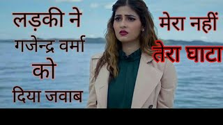 Reply To Gajendra Verma   Tera Ghata | Female Version