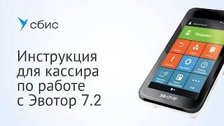 Эвотор 5, 7.2, 7.3, 10 инструкция кассира