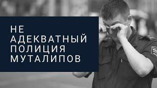 Шымкент гаи неадекватный полиция Муталипов 28.11.2018