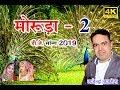 #Gajendra_Ajmera Gajendra Ajmera Exclusiv song 2019 - Moruda-2 - Rajasthani Dj Hit's Song 2019