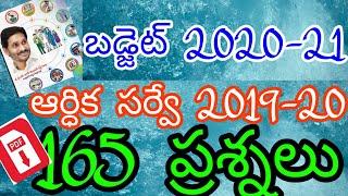AP బడ్జెట్ 2020-21  ఆర్ధిక  సర్వే 2019-20 పై 165 ప్రశ్నలు  Sachivalayam Economic survey BUDGET20-21