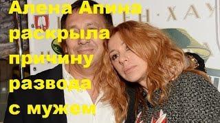 Алена Апина раскрыла причину развода с мужем. Настоящая причина развода Алены Апиной.