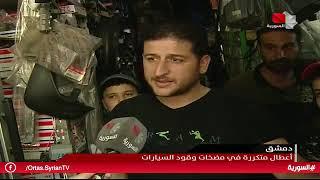 دمشق - أعطال متكررة في مضخات وقود السيارات 20.06.2019