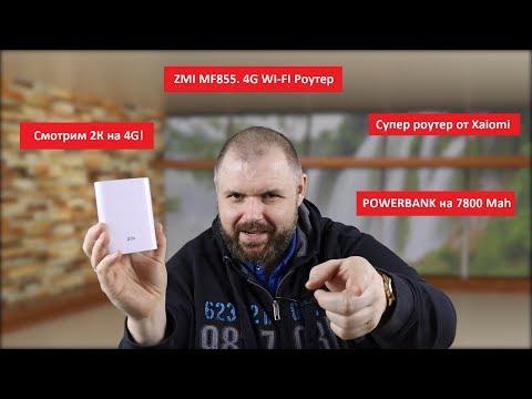 ZMI MF855. 4G WI-FI Роутер с POWERBANK на 7800 Mah. Супер роутер от Xaiomi. Смотрим 2К на 4G!
