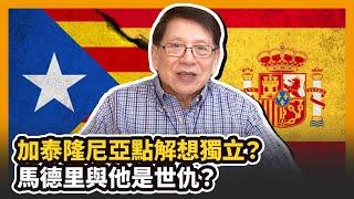 加泰隆尼亞點解想獨立?馬德里與他是世仇?〈蕭若元:書房閒話〉2020-07-04