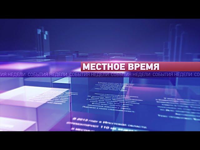 «Итоги недели» за 29.09–6.10 2017