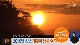 흥미진진공주 시정뉴스 212호(새해맞이 타종식, 신년 해맞이, 시무식, 신년교례회, 공주시정) 이미지