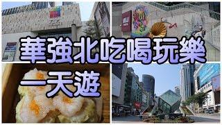 【深圳Vlog】深圳一天遊|華強北吃喝玩樂|九方購物中心|蘩樓|深圳飲茶|華強北步行街|華強路|