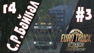 Euro Truck Simulator 2///Стрим///С.Р. Байкал r4 ///Полный ПЭ #3