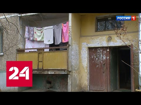 Жители Подмосковья смогут поставить оценку управляющим компаниям - Россия 24