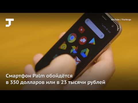 Производитель КПК Palm представил первое устройство за 9 лет — миниатюрный смартфон за 350 долларов